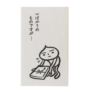 活版ミニメッセージカード たまねぎくん 心ばかりのものですが  10枚(送料無料)(メール便出荷)