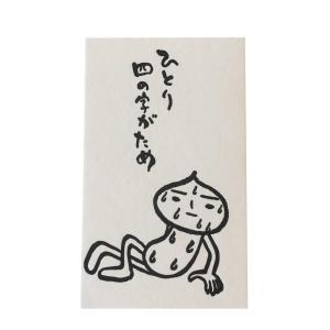 活版ミニメッセージカード たまねぎくん ひとり四の字がため 10枚(送料無料)(メール便出荷)