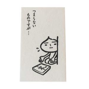 活版ミニメッセージカード たまねぎくん つまらないものですが 10枚(送料無料)(メール便出荷)