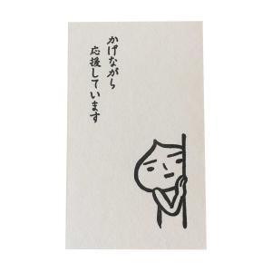 活版ミニメッセージカード たまねぎくん かげながら応援しています 10枚(送料無料)(メール便出荷)