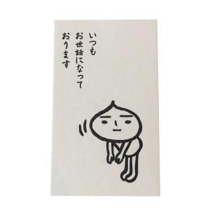 活版ミニメッセージカード たまねぎくん いつもお世話になっております 100枚(送料無料)