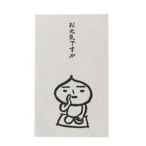 活版ミニメッセージカード たまねぎくん お元気ですか 10枚(送料無料)(メール便出荷)