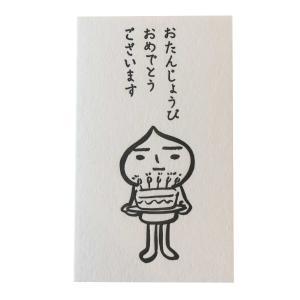活版ミニメッセージカード たまねぎくん おたんじょうびおめでとうございます 10枚(送料無料)(メール便出荷)