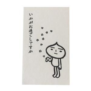 活版ミニメッセージカード たまねぎくん いかがお過ごしですか 10枚(送料無料)(メール便出荷)