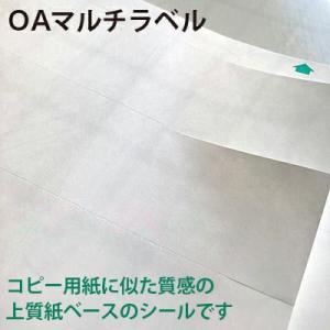 【OAマルチラベル】 インクジェット、レーザープリンター兼用のマルチプリンター対応型タック紙(シール...
