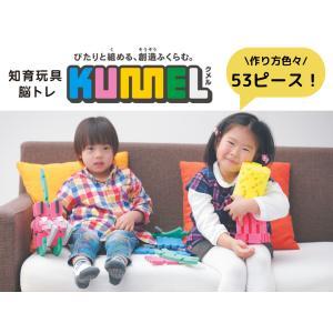カネ恋に使用されました! 知育玩具 KUMEL(クメル)ファミリーセット 57Pieces パズル 子供 教育 ブロック パズル 安心 安全|paperchase