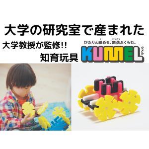 カネ恋に使用されました! 知育玩具 KUMEL(クメル)コンパクトセット 23Pieces パズル 子供 教育 創作 ブロック パズル 安心 安全  |paperchase