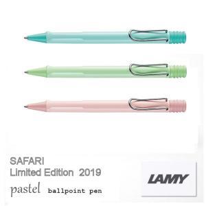●Safari/サファリ 2018限定カラー パステル 発売 : LAMY/ラミー(Germany)...