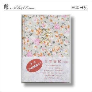 NB/3年日記・ダイアリー 新装版 フローラル