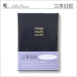 ●3年日記・青ブルー表紙 発売 : NB/エヌ・ビー(日本製) 種別 : 3年連用日記帳 規格寸法 ...