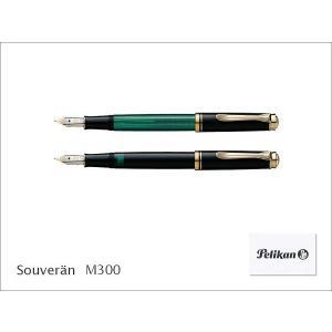 Pelikan/ペリカン スーベレーン M300 万年筆 送料無料