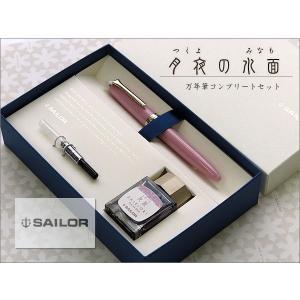 SAILOR / セーラー Shikiori 月夜の水面シリーズ万年筆+ボトルインク・コンバーター ...