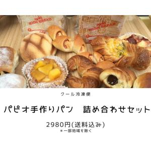 パピオの厳選さたパンの詰め合わせセット。 パピオ人気NO.1のパピオこだわり食パン1斤と厳選された菓...