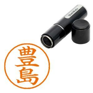 印鑑 はんこ シャチハタ ネーム9 豊島 1510(既製品)9.5mm 即日出荷