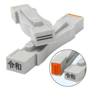 印鑑 送料無料 はんこ 令和 新元号 連結式 ゴム印 6.3×8mm 2本セット 大サイズ 即日出荷