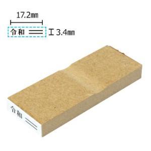 印鑑 はんこ/新元号ゴム印/印面寸法5×20mm(中)/令和-二重線/当日出荷