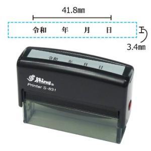印鑑 送料無料 はんこ 令和 新元号 回転ゴム印 8×68mm 即日出荷