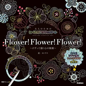 大人のためのヒーリングスクラッチアート Flower! Flower! Flower!|paprika8