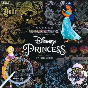 Disney Princess: けずって描く心の楽園 (大人のためのヒーリングスクラッチアート)|paprika8