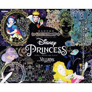 Disney Princess with VILLAINS|paprika8