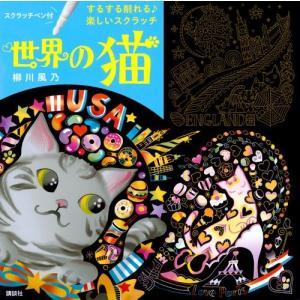 楽しいスクラッチ 世界の猫 スクラッチペン付|paprika8