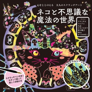 ネコと不思議な魔法の世界 心をととのえる大人のスクラッチアート|paprika8