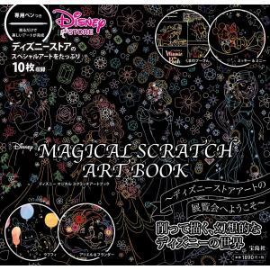 Disney MAGICAL SCRATCH ART BOOK|paprika8
