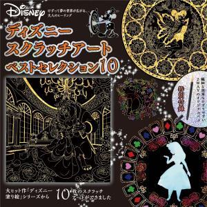 ディズニースクラッチアートベストセレクション(10)|paprika8