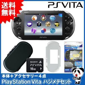 PSV PlayStation Vita ハジメテセット
