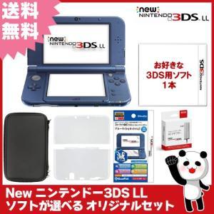 New ニンテンドー3DS LL ソフトが選べる オリジナルセット