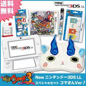 New ニンテンドー3DS LL 妖怪ウォッチ3 スシ/テンプラ/スキヤキ スペシャルセット コマさんVer