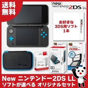 """こちらは """"New ニンテンドー2DS LL""""本体と、便利なアクセサリー、3DS用ソフト1本がセット..."""