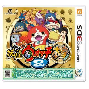 新品 3DS  妖怪ウォッチ2 本家  (CTR-P-BYHJ) papyrus-two