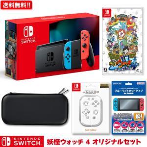 こちらの商品は Nintendo Switch 本体と、ソフト『妖怪ウォッチ4 ぼくらは同じ空を見上...