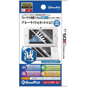 新品 3DS  ブルーライト低減フィルム 抗菌タイプ for 3DS LL