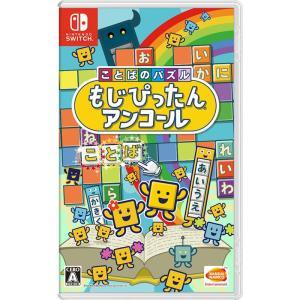 ことばのパズル もじぴったんアンコール Nintendo Switch 新品 NSW (HAC-P-AVMSA) papyrus-two