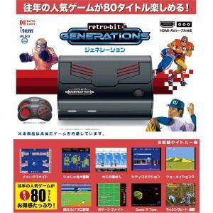 ■往年の日本版名作ソフト80タイトル(一部米国版含む)を簡単に楽しめる!! レトロビット「GENER...