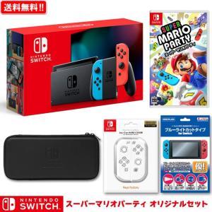 ニンテンドースイッチ 本体 スーパー マリオパーティ オリジナルセット Nintendo Switch 本体 NSW スーパーマリオパーティー