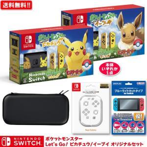 【セット内容】 ・Nintendo Switch 本体 ポケットモンスターLet's Go! ピカチ...
