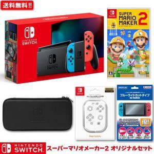Nintendo Switch 本体と、ソフト『スーパーマリオメーカー 2』・ポーチ・Joy-Con...