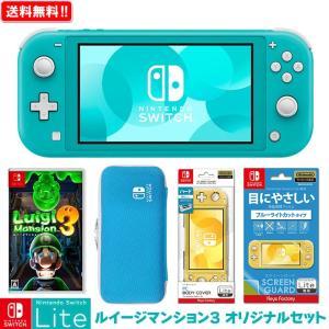 Nintendo Switch Lite ルイージマンション3 オリジナルセット ニンテンドースイッチ ライト 本体 NSL 新品 プレゼント 送料無料(北海道・沖縄除く)