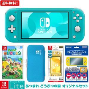 Nintendo Switch Lite あつまれ どうぶつの森 オリジナルセット 予約 3月20日...