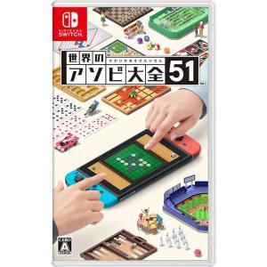 世界のアソビ大全51 Nintendo Switch 予約 6月5日発売予定 新品 NSW (HAC-P-AS7TA) papyrus-two