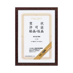 コクヨ (カ-15N) 賞状額縁(金ラック) 賞状 B3(褒賞)
