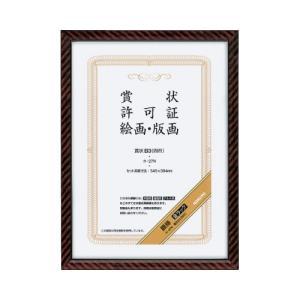 コクヨ (カ-27N) 賞状額縁(金ラック) 賞状 B3(四市) papyruscompany
