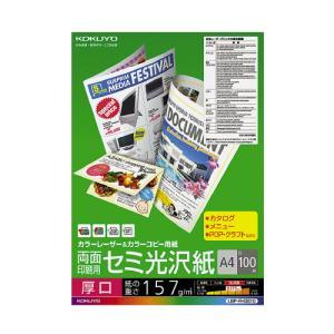 コクヨ (LBP-FH3810) カラーレーザー&カラーコピー用紙 厚口 両面印刷用 セミ光沢紙 100枚 A4|papyruscompany