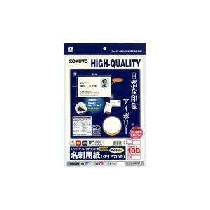 コクヨ (KJ-VHA10LY) IJP用名刺...の関連商品2