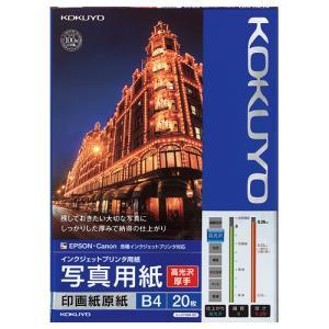 コクヨ (KJ-D11B4-20) インクジェットプリンタ用紙 写真用紙(高光沢・厚手) B4 20枚