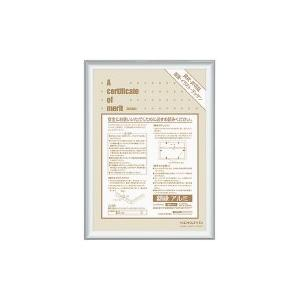 コクヨ (カ-2RA4C) 賞状額縁(アルミ) 規格A4 規格A4