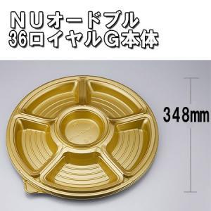 業務用 使い捨て オードブル皿 丸型 NUオードブル36ロイヤルG本体 10枚